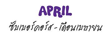 April ซัมเมอร์คอร์ส - เดือนเมษายน