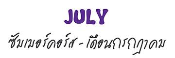 July ซัมเมอร์คอร์ส - เดือนกรกฎาคม