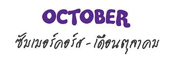 October ซัมเมอร์คอร์ส - เดือนตุลาคม